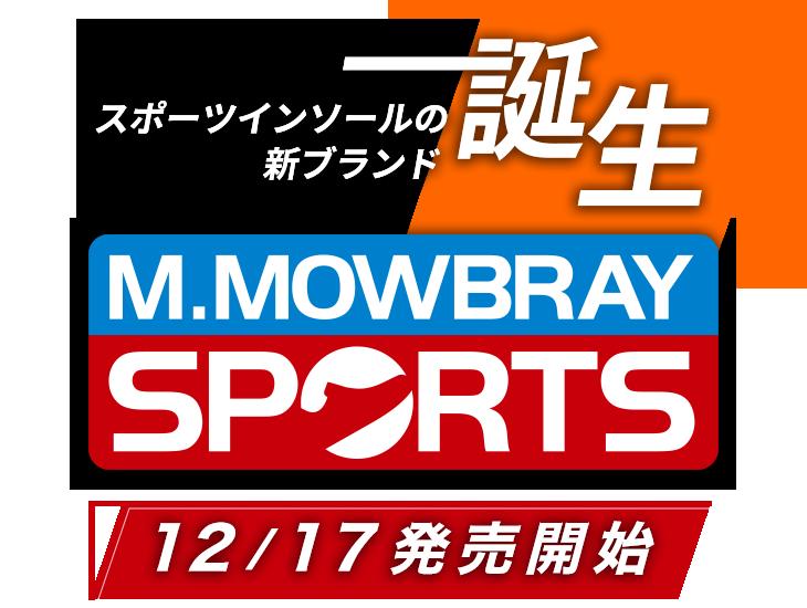 スポーツインソールの新ブランド誕生「M.MOWBRAY SPORTS 12/17発売開始」