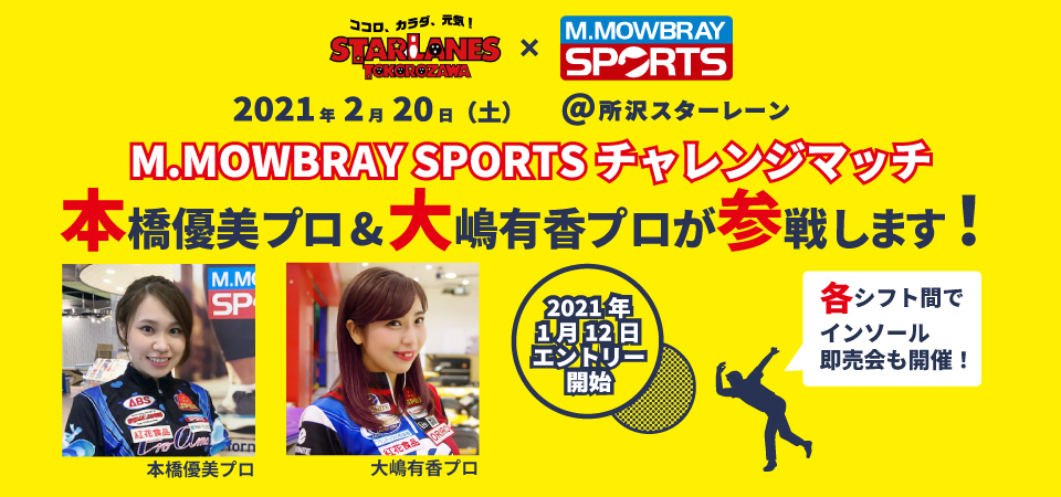 第2回 M.MOWBRAY SPORTS ボウリングチャレンジマッチ開催決定!