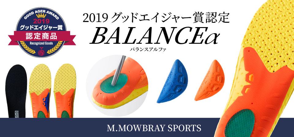 2019年グッドエイジャー賞認定VALANCEa